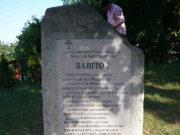 Zašto: Spomenik poginulim radnicima RTS-a